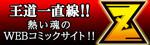 Webコミックサイト!!Z